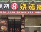 (同城)满城北关营业中星期八烧烤店转租