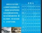 尊翔租车,商务车,中巴、大巴车专业租赁,价格合理