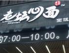 老坛心面加盟费是多少?上海怎么加盟老坛心面