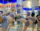 钢管舞舞蹈培训班 钢管舞专业培训