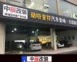 杭州中辰改装,奔驰宝马原厂升级改装