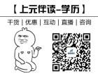 苏州石路学历培训/2019名校下的光环