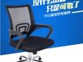 顺德严创椅业借地直营办公升降椅子家用电脑椅会议椅