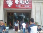杭州老徽坊包子培训 包子 免费 加盟费多少钱 流程 联系电话