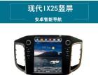 现代IX25竖屏导航仪 车载大屏一体机 厂家直销批发