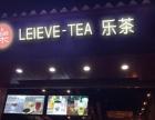 乐茶加盟为你创业梦负责到底
