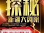 揭秘新疆大剧院-千回西域