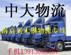 南京到新沂专线新沂物流公司专线整车货物运输新沂配载专线公司