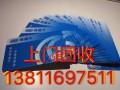 北京回收购物卡138 1169 7511高价收购福卡 商通卡
