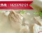 单县羊肉汤技术羊肉汤创业培训项目特色美食