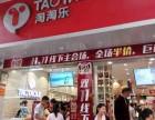 日韩时尚百货加盟 10元店加盟 淘淘乐品牌实体店