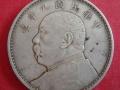 大连回收银元银币袁大头,大连回收纪念币,大连回收纪念钞连体钞
