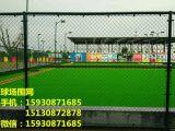 厂家直销球场围网 球场围网生产厂家 北京球场围网