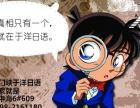 真相只有一个三门峡于洋日语动漫配音班