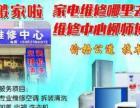 维修各种品牌空调、租赁出售二手空调 移机 清洗加氟