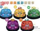 重庆甲壳虫儿童飞碟电瓶碰碰车价格优惠,质量保证