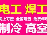 绥宁县哪里可以报考电工焊工培训