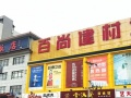通州第三医院大型购物中心商业街灶台鱼火锅店转让v