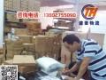 广州天河体育西路搬家 广州天河体育西路搬家公司