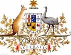 澳洲移民配额仍19万