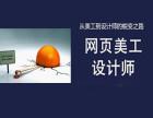 上海非凡网页美工设计 美工设计培训班 上海非凡学院