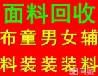 上海童装服装回收-上海库存服装回收