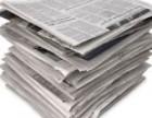 青岛废旧书本纸报纸回收