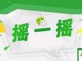 咸阳企业宣传现场微信大屏摇一摇等创意活动策划