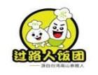 上海过路人饭团加盟费多少/过路人饭团加盟电话多少