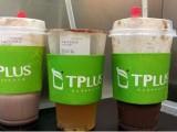 tplus茶家加盟-tplus茶家-奶茶加盟费