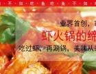 虾囧加盟 火锅 投资金额 1万元以下