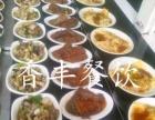 香丰餐饮公司专业承包食堂