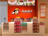 良品铺子零食店加盟 的小成本项目