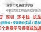 深圳零基础培训工程预算 土建安装工程预算员