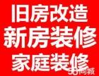 秦皇岛专业家庭装修,刷内外涂料,乳胶漆,水电工,瓦工防水