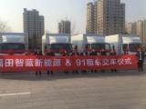 91租車 北京新能源貨車租賃 廂式貨車出租 電動貨車租賃