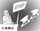 滨州土地争议纠纷律师农村土地承包,流转,宅基地,土地纠纷,