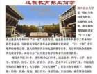 2017年南京网络教育招生中
