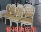 龙华哪有旧沙发 餐椅维修翻新厂家