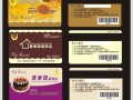 M1卡印刷设计国产S50卡复旦卡IC卡制作会员卡印刷卡感应卡