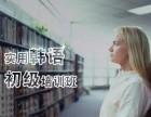 上海静安专业韩语培训 优良的教学品质和口碑