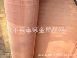 屏蔽紫铜网 隔信号用铜丝网 纯铜网 60目