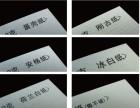 名片印刷 深圳名片印刷 南山区名片印刷 鑫晶盛名片印刷