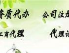 连云港公司注册 公司注销 公司变更 公司代账