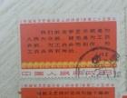 高价回收邮票,老钱币,像章,,。,
