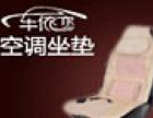 车依恋智能空调汽车坐垫加盟