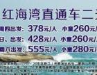 潮汕汕尾红海湾2天游