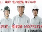 本周较新一期培训内容焊工,低高压电工,制冷工