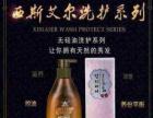 微信1220534788品牌:西斯艾尔类型:洗发乳