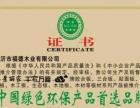 十大品牌福景丽家生态板加盟